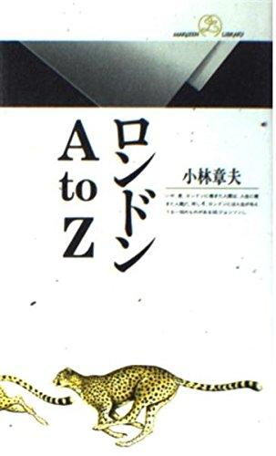 ロンドンA to Z (丸善ライブラリー)