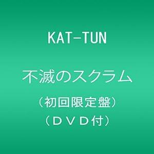 『不滅のスクラム(初回限定盤)(DVD付)』
