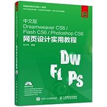 Chinese version of Dreamweaver CS6 Flash CS6 Photoshop CS6 web design Real(Chinese Edition)