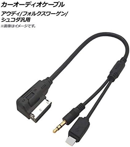 AP カーオーディオケーブル MMI・AMI-AUX/8ピンコネクター アウディ/フォルクスワーゲン/シュコダ汎用 AP-EC270