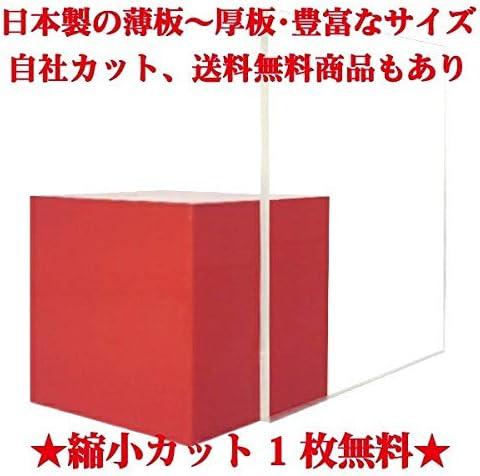 日本製 アクリル板 透明(押出板) 厚み3mm 200×600mm 縮小カット1枚無料 カンナ仕上(業務用・キャンセル返品不可)