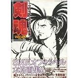 SNK Samurai Spirits Shodown Game Art Book SNK NEO GEO Japan Game ART Book