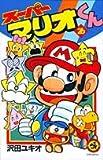 Super Mario-kun (26) (Colo Dragon Comics) (2002) ISBN: 4091426964 [Japanese Import]