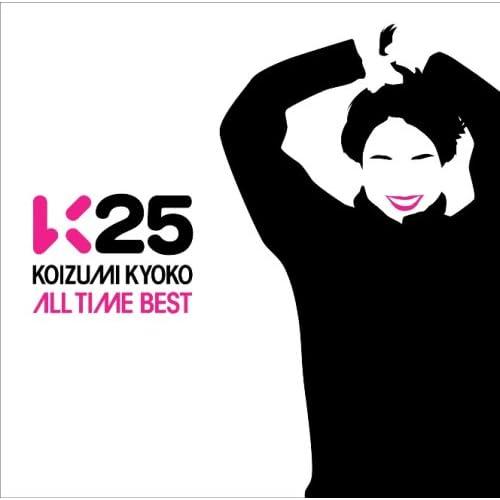 小泉今日子 「K25 ~KOIZUMI KYOKO ALL TIME BEST~」- J-POP無料視聴PV