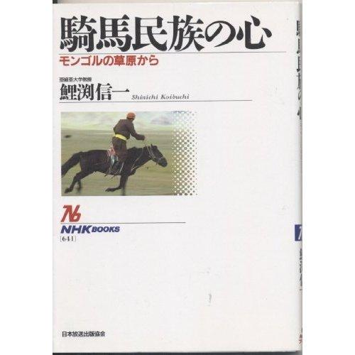 騎馬民族の心―モンゴルの草原から (NHKブックス)