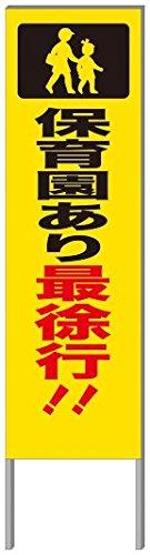 名入れ対応 反射看板 45型 【受注生産品】 スチール製 保育園あり最徐行!! B00HI8ZVYW