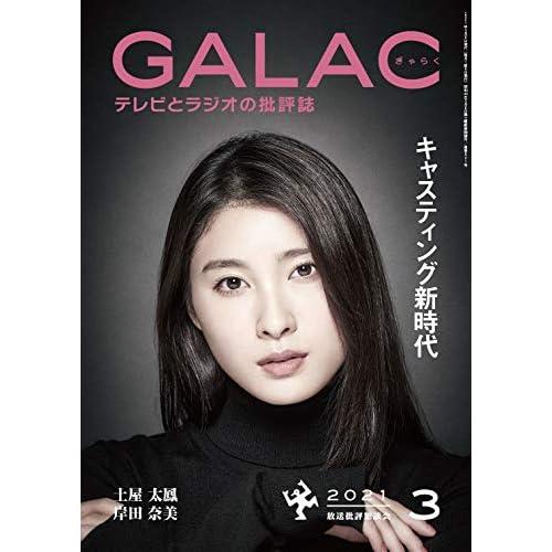 GALAC 2021年 3月号 表紙画像