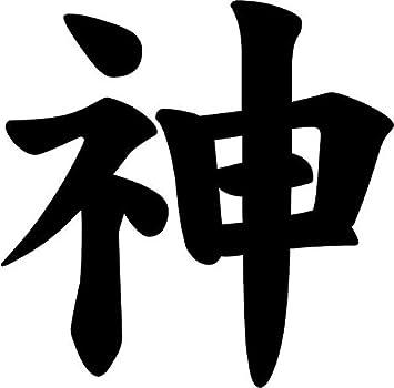 Amazon God Kami Japanese Kanji Character Symbol Vinyl Decal