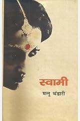 Swami Hardcover