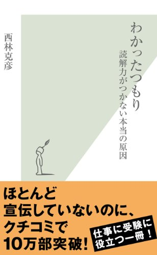 わかったつもり~読解力がつかない本当の原因~ (光文社新書)