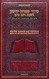 img - for Siddur: Interlinear: Sabbath & Festivals Full Size - Ashkenaz - Maroon Leather Schottenstein Edition book / textbook / text book