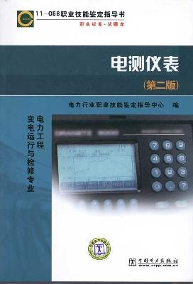 Read Online 11-058 career electrical engineering skills identification guide book substation operation and maintenance professional electrical measuring instruments (Second Edition)(Chinese Edition) pdf epub