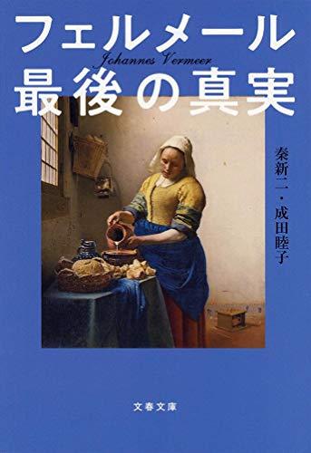フェルメール最後の真実 (文春文庫)