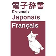 電子辞書 Dictionnaire Japonais → Francais (Japanese Edition)