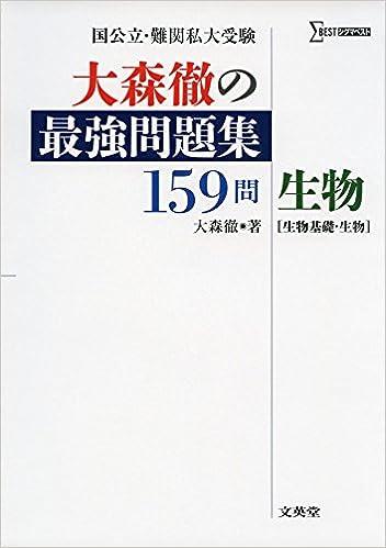 生物のおすすめ参考書・問題集『大森徹の最強問題集159問』