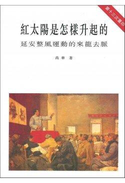 Hong tai yang shi zen yang sheng qi de: Yan'an zheng feng yun dong de lai long qu mai (Xianggang Zhong wen da xue Zhongguo wen hua yan jiu suo Dang ... xin zhuan kan) (Mandarin Chinese Edition)
