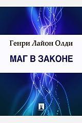 Маг в Законе (Russian Edition) Kindle Edition