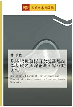 Book 以區域覆蓋程度及通訊連結為基礎之無線感測節點移動方法: Region-Based Movement for Coverage and Connectivity Maintenance in Wireless Sensor Networks