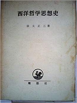 西洋哲学思想史 (1967年) | 信太...