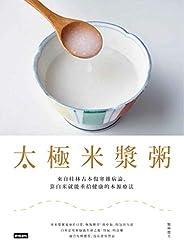 太極米漿粥:來自桂林古本傷寒雜病論,靠白米就能重拾健康的本源療法 (Traditional Chinese Edition)