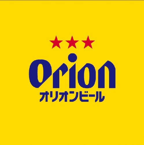 ORION BEER CM SONG SELECTION~50th ANNIVERSARY EDITION~