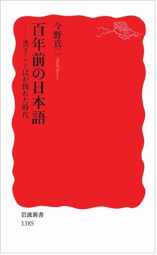百年前の日本語――書きことばが揺れた時代 (岩波新書)
