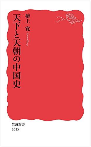 天下と天朝の中国史 (岩波新書)