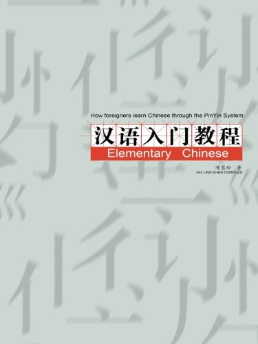 How Foreigners Learn Chinese through the PinYin System