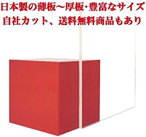 日本製 アクリル板 透明(押出板) 厚み10mm 1000×1000mm 他サイズの選択あり(カット・キャンセル不可)