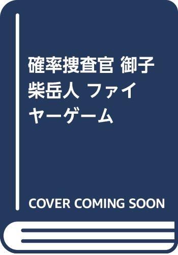 確率捜査官 御子柴岳人 ファイヤーゲーム