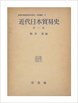 近代日本貿易史〈第1巻〉 (1959...