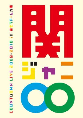 関ジャニ∞ / カウントダウンライブ 2009-2010 in 京セラドーム大阪
