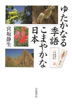 ゆたかなる季語 こまやかな日本