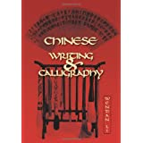 Chinese Writing and Calligraphy (Latitude 20 Books (Paperback))