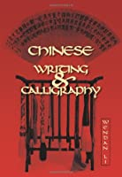 Chinese Writing and Calligraphy Front Cover
