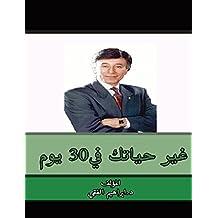 غير حياتك في 30 يوم (Arabic Edition)