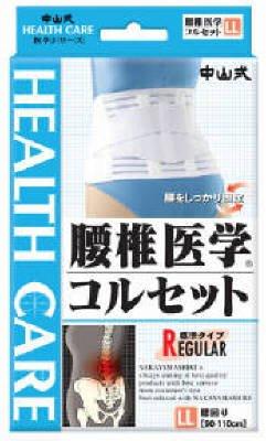 腰椎医学 コルセツト 標準タイプ LL × 3個セット B071SCWQY1 3個