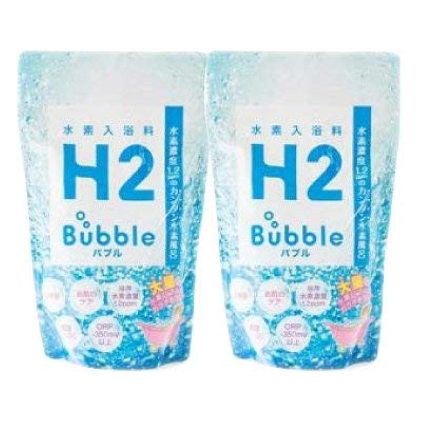 垂直レキシコンフェード水素 入浴剤 水素 風呂 水素バス【H2バブル h2bubble 700g(約1カ月分)×2袋セット】