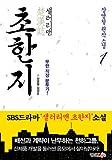 [本]韓国書籍 韓国語 ドラマ小説 [サラリーマン楚漢志] 1卷