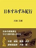 日本すみずみ紀行 (現代教養文庫ライブラリー)
