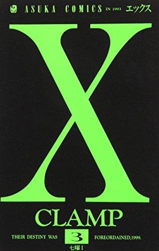 X (第3巻) (あすかコミックス)