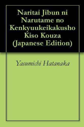 Naritai Jibun ni Narutame no Kenkyuukeikakusho Kiso Kouza (Japanese Edition)