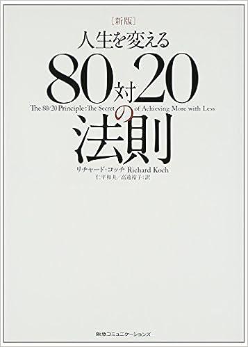 新版 人生を変える80対20の法則 –リチャード・コッチ  (著)