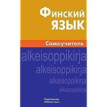 Финский язык. Самоучитель.: Finnish. Self-teacher for Russians. Suomen kielen alkeisoppikirja.