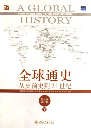 From Prehistory to the 21st Century (Seventh Edition) (Volume II) (Chinese Edition)