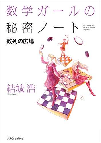 数学ガールの秘密ノート/数列の広場
