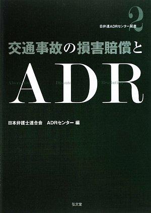 交通事故の損害賠償とADR (日弁連ADRセンター双書)