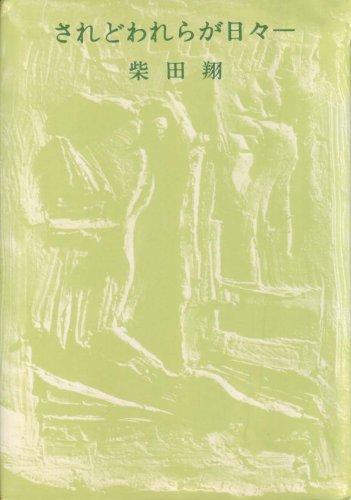 されどわれらが日々ー (1964年)