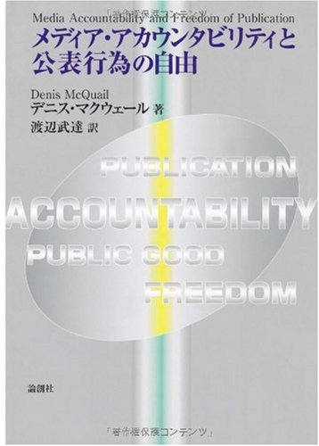 Read Online Media akauntabiriti to kōhyō kōi no jiyū pdf epub
