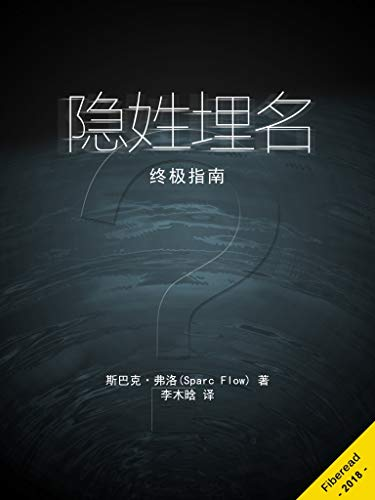 80d83d9358 Ultimate Guide for Being Anonymous (Chinese Edition) by  Sparc Flow